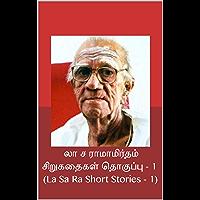 லா ச ராமாமிர்தம் சிறுகதைகள் தொகுப்பு - 1 (La Sa Ra Short Stories - 1) (Tamil Edition)