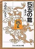 5五の竜 (6) (中公文庫―コミック版)