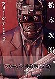 フリージア愛蔵版 5 (2) (ビームコミックス)