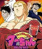 放送開始25周年記念企画 想い出のアニメライブラリー 第79集 ジャングルの王者ターちゃん Blu-ray  Vol.2