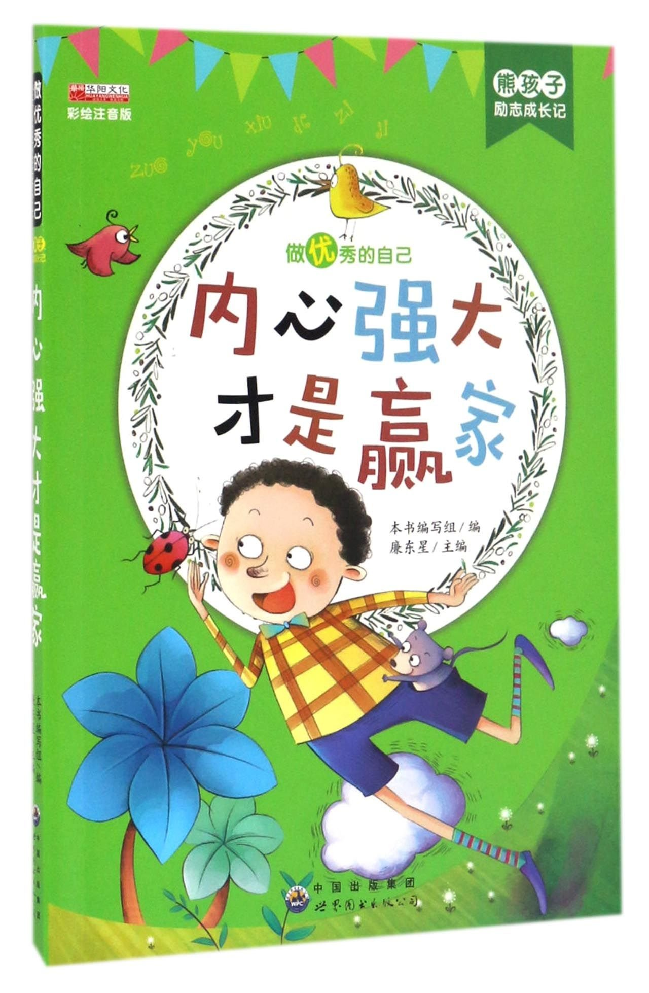 Download Be Strong-Minded to Win (Chinese Edition) Text fb2 ebook