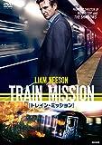 トレイン・ミッション DVD