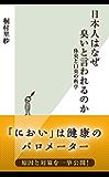 日本人はなぜ臭いと言われるのか~体臭と口臭の科学~ (光文社新書)