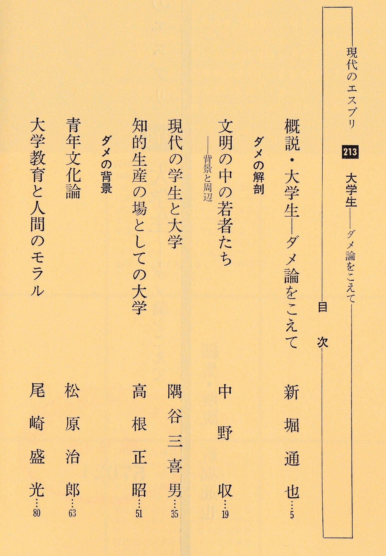 大学生―ダメ論をこえて (現代の...