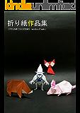 ORIGAMI DIAGRAMS works of saku (Japanese Edition)