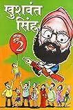 Khushwant Singh's Joke Book 2