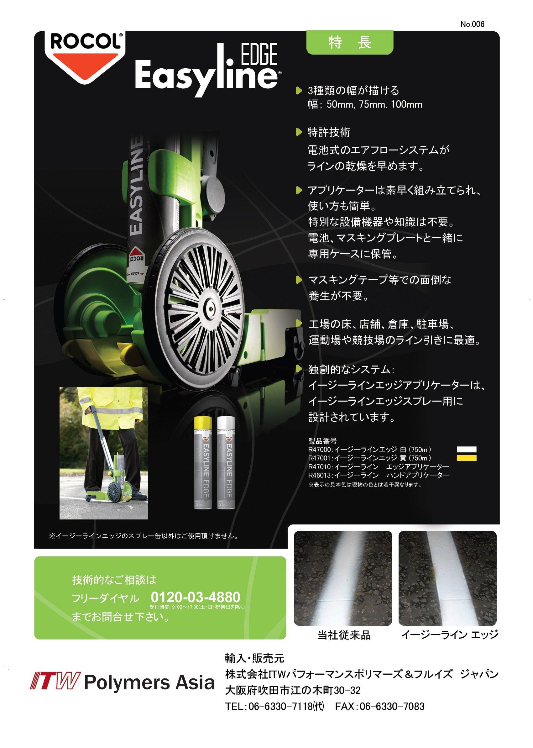 ROCOL EASYLINE EDGE APPLICATOR 500-47010