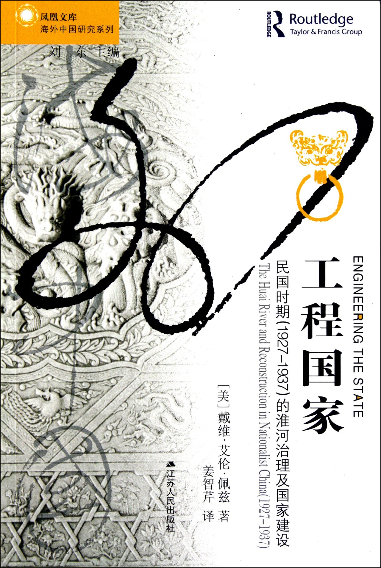 Read Online Engineering Country(Huaihe River Management and Country Construction in 1927-1937) (Chinese Edition) ebook