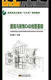"""建筑与装饰CAD绘图基础 (高职高专土建类""""十三五""""规划教材)"""