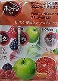 ホンチョ 美味しく飲めるお酢 900ml 3本セット(野イチゴ/青りんご/いちご&グレープフルーツ )