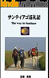 サンティアゴ巡礼記: The way to Santiago