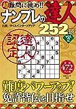 ナンプレの達人252題 vol.2 (白夜ムック592)