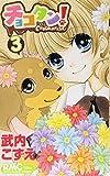チョコタン! 3 (りぼんマスコットコミックス)
