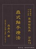〔復刻版分冊〕森式触手療法: 霊療術聖典:斯界権威十五大家