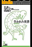 失われた世界 (光文社古典新訳文庫)