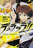 デュラララ!! 3way standoff -alley- (1) (シルフコミックス)
