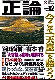 月刊正論 2019年 12月号 [雑誌]