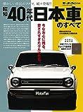 昭和40年代 日本車のすべて (モーターファン別冊)
