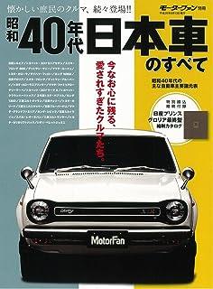 昭和の国産車 1 復刻版―JAPANESE...