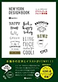 グラフィティ&フォント素材集 NEW YORK DESIGN BOOK