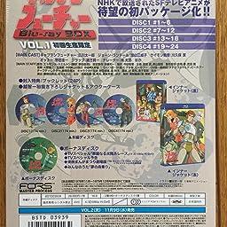 Amazon Co Jp カスタマーレビュー キャプテンフューチャー Blu Ray Box Vol 1 初回生産限定