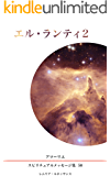 50巻 エル・ランティ2 アマーリエ スピリチュアルメッセージ集