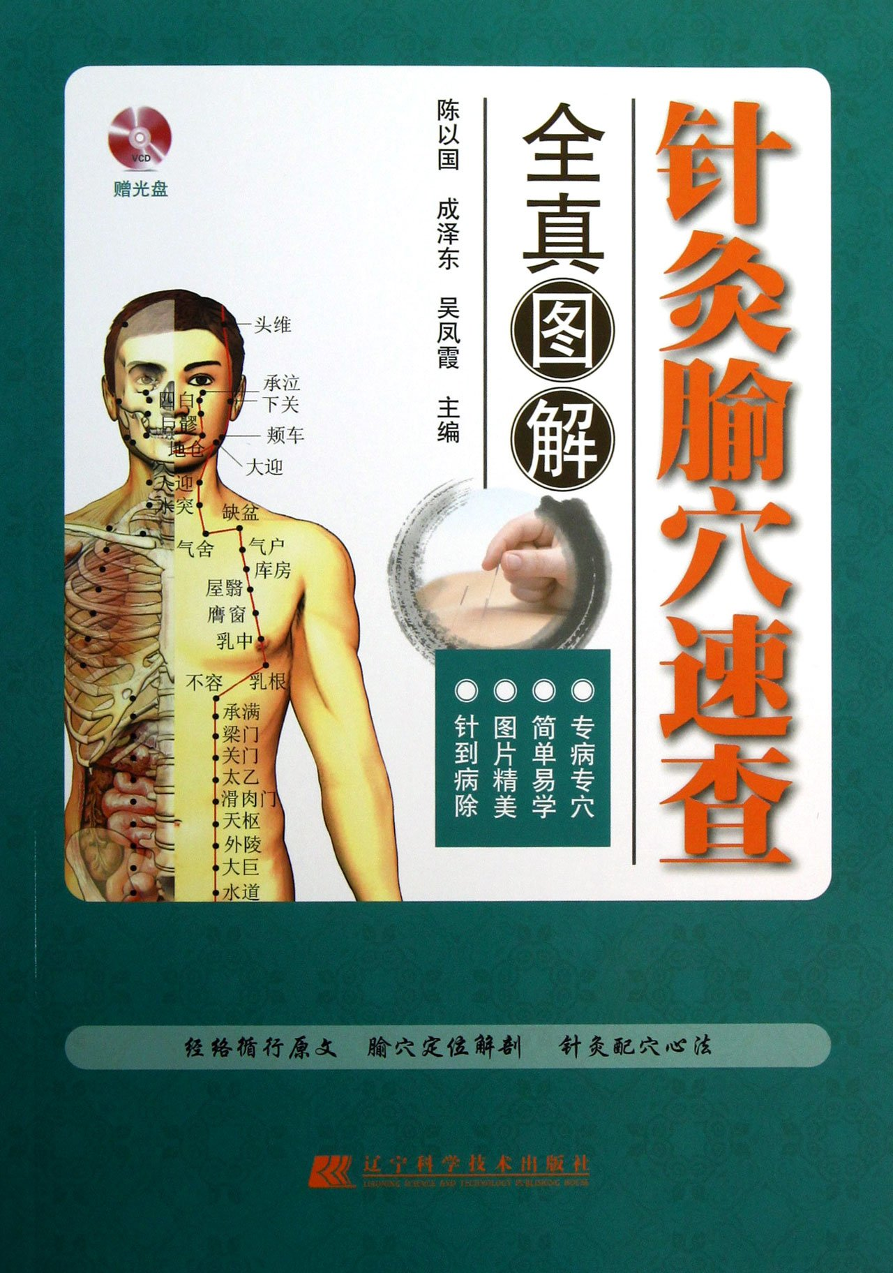 Diagram of Acupuncture and Acupoint Positioning (With a CD) (Chinese Edition) PDF