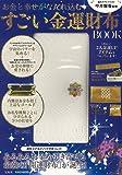 中井耀香監修 お金と幸せがなだれ込む すごい金運財布 BOOK (バラエティ)