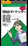 【マンガ版】Webマーケッター瞳 シーズン2 (impress Digital Books)