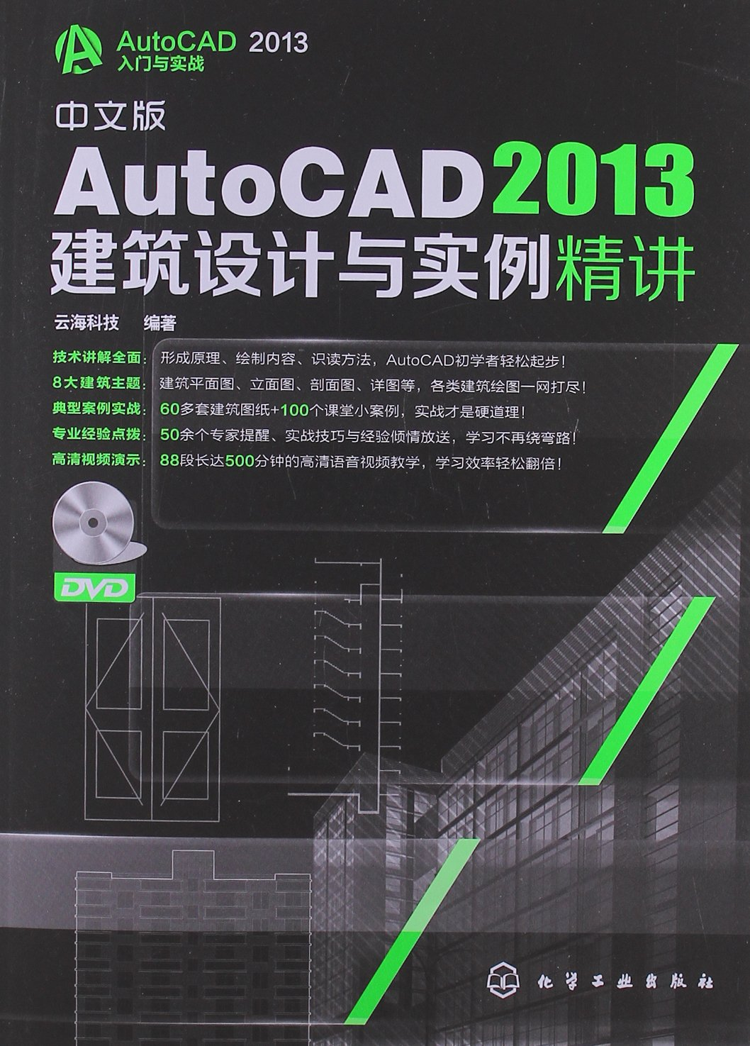 The Chinese version of AutoCAD 2013 Architectural Design and instances succinctly (with CD-ROM)(Chinese Edition) ebook