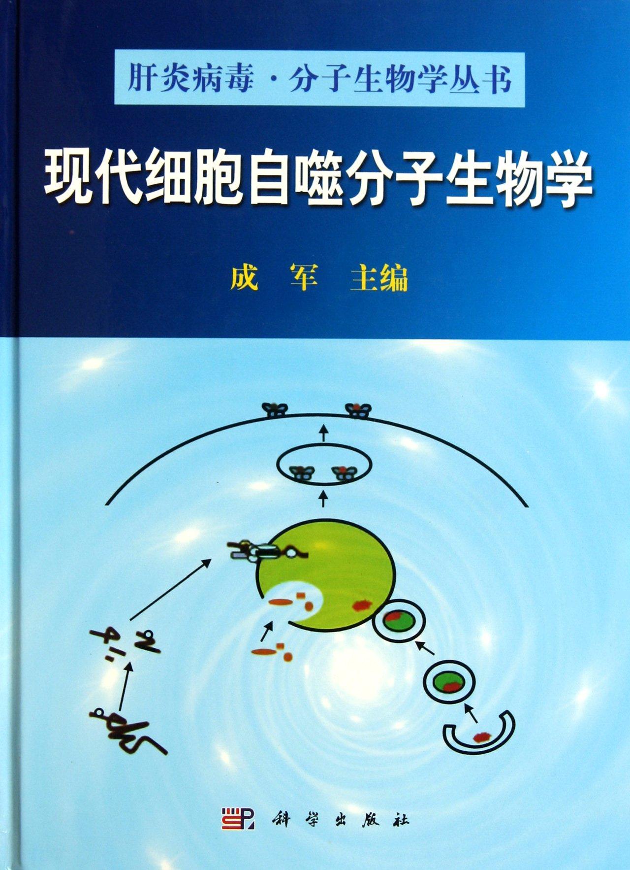 Download Modern Cell Autophagic Molecular Biology (Hardcover)/Hepatitis Virus Molecular Biology Series (Chinese Edition) PDF