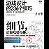 游戏设计的236个技巧 游戏机制 关卡设计和镜头窍门 (图灵程序设计丛书)