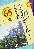 シンガポールを知るための65章【第4版】 (エリア・スタディーズ17)
