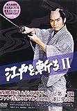 DVD>江戸を斬るDVD BOX 2 (<DVD>)
