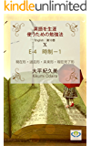 E-4 時制-1: 現在形・過去形・未来形・現在完了形 英語を生涯使うための勉強法