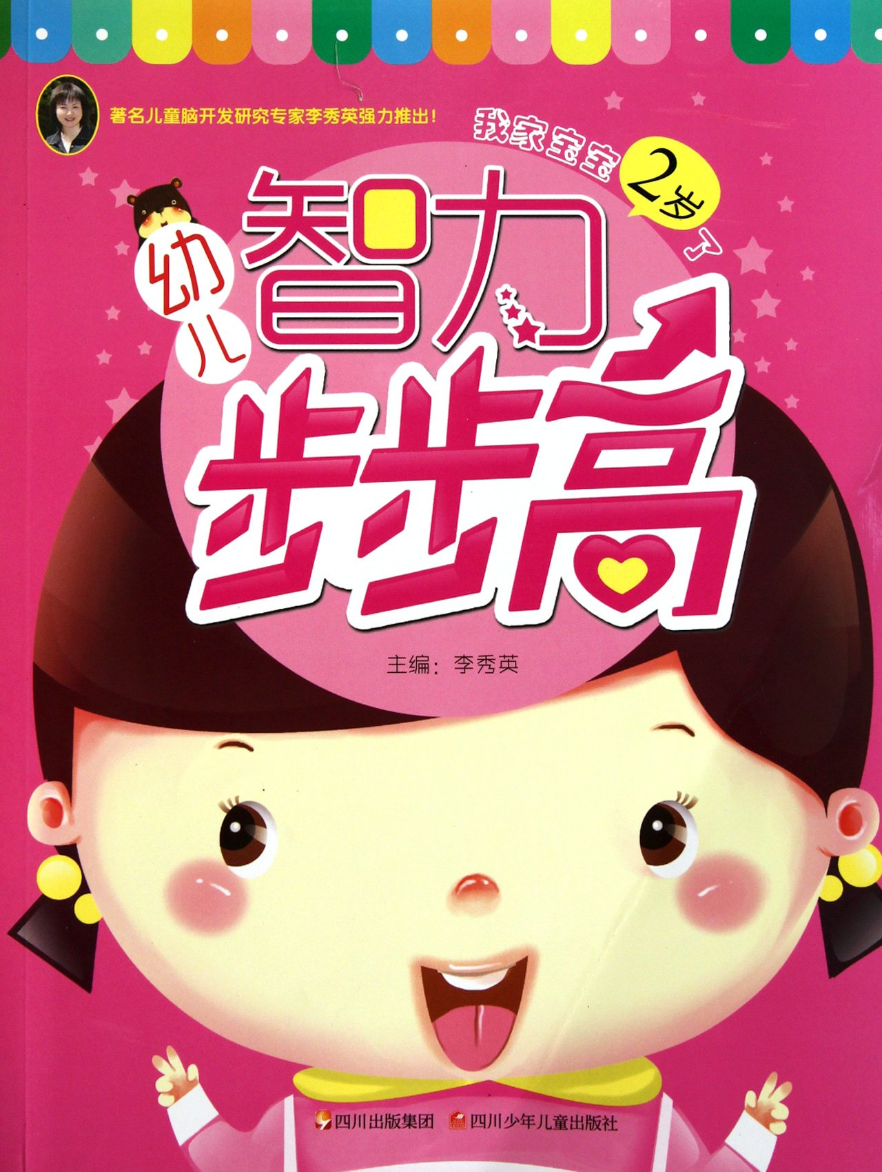 Childrens Intelligence Gets Higher and Higher  My Baby is 2 Years Old (Chinese Edition) pdf epub