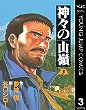 神々の山嶺 3 (ヤングジャンプコミックスDIGITAL)