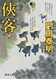 俠客四: 拵屋銀次郎半畳記 (徳間時代小説文庫)