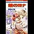 暁のヨナ 5 (花とゆめコミックス)