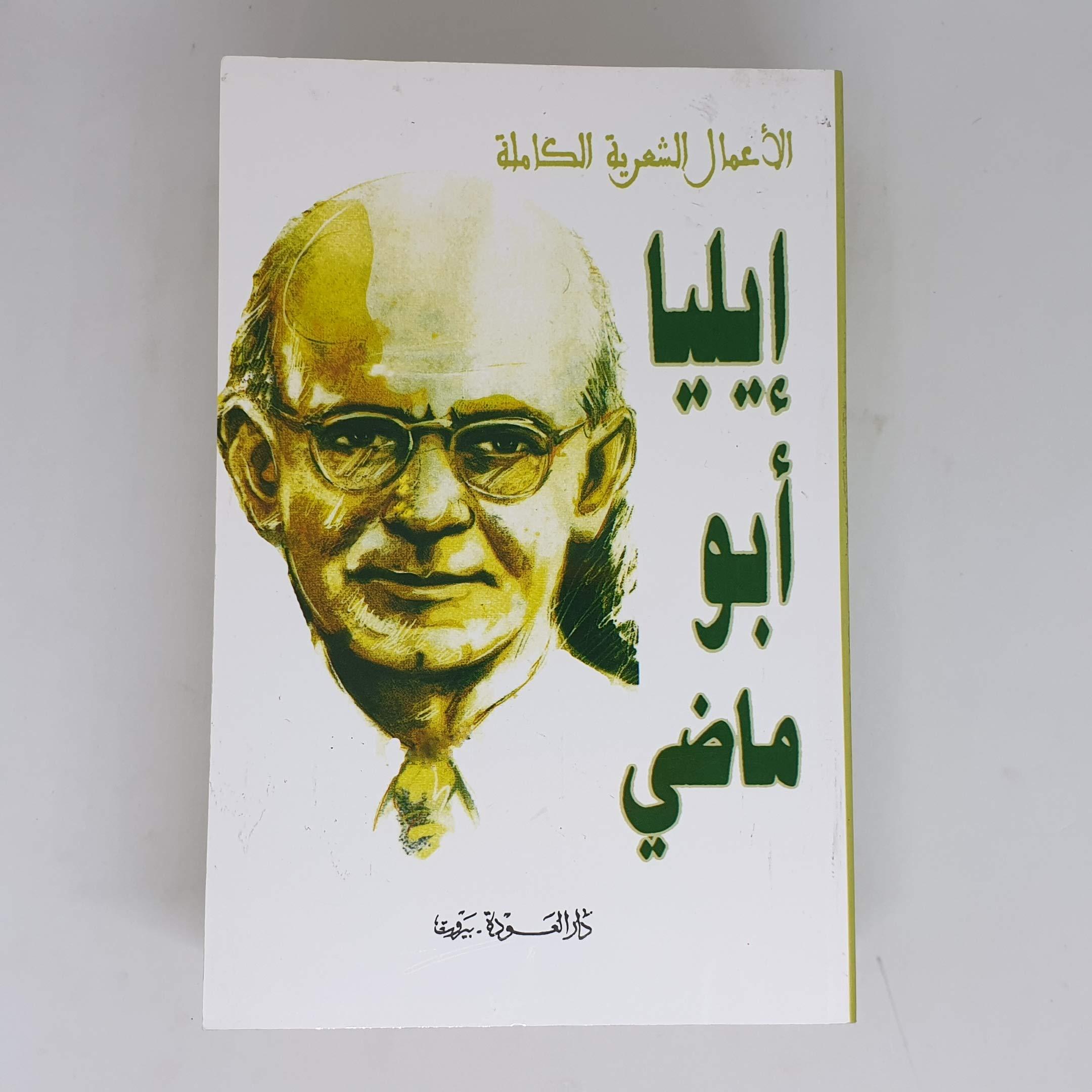 الأعمال الشعرية الكاملة إيليا أبو ماضي إيليا أبو ماضي 9905782007050 Amazon Com Books