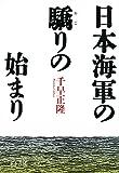 日本海軍の驕りの始まり