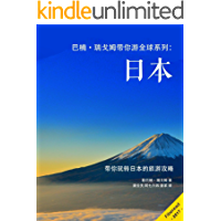 巴楠·瑞戈姆带你游全球系列:日本(带你玩转日本的旅游攻略)
