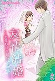 友情結婚~恋愛0日夫婦の始め方~ (マカロン文庫)
