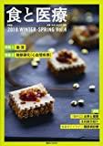 食と医療 2018WINTER-SPRING Vol.4
