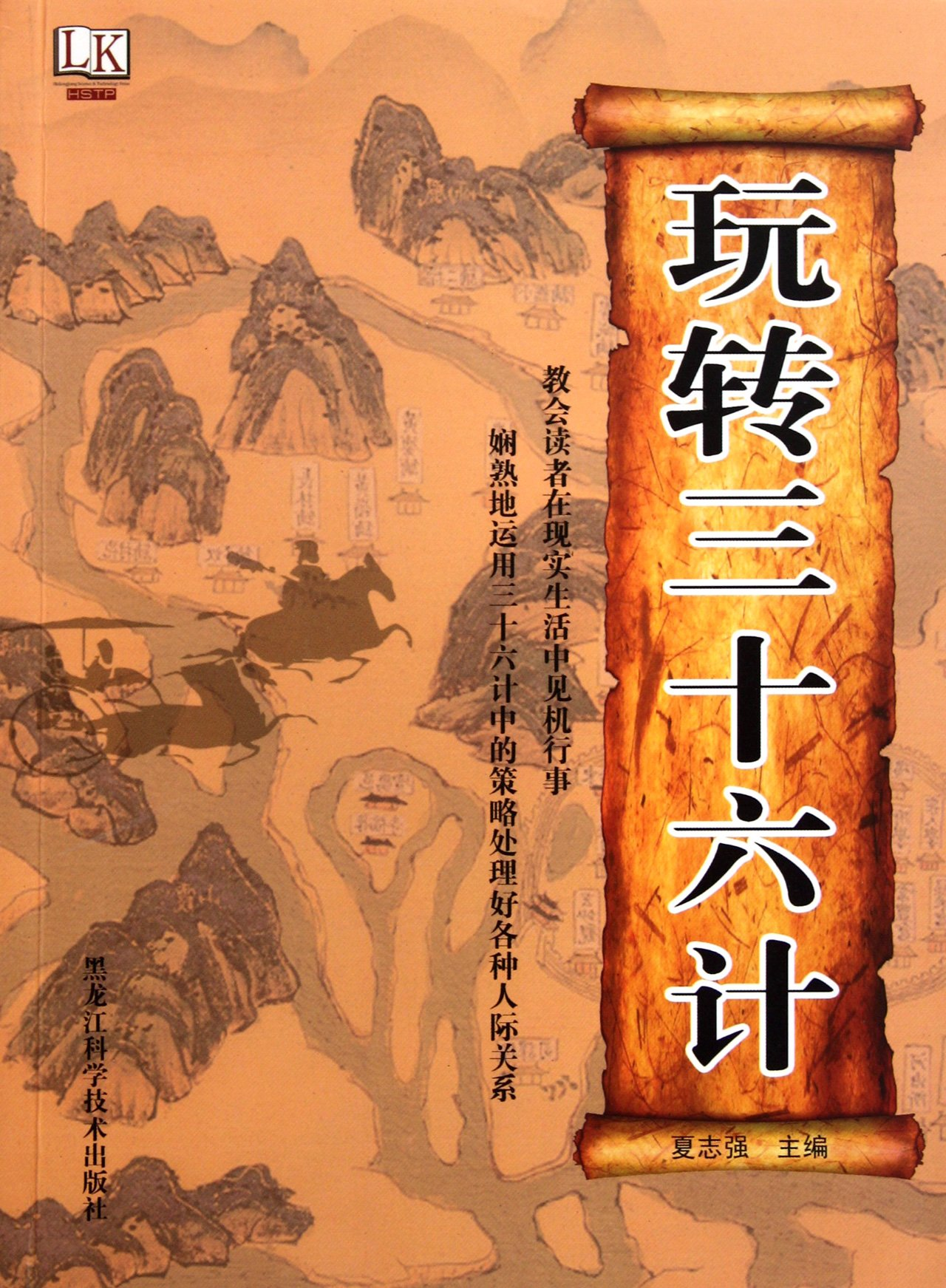 Read Online Use Thirty-Six Stratagems as You Like (Chinese Edition) pdf