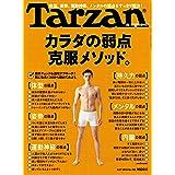 Tarzan(ターザン) 2019年6月27日号 No.766 [カラダの弱点克服メソッド。]