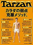 Tarzan(ターザン) 2019年6月27日号 No.766 [カラダの弱点克服メソッド。] [雑誌]