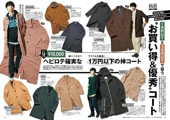 FINEBOYS(ファインボーイズ) 2020年 12 月号 [今いちばん着たいコート!/平野紫耀] (日本語) 雑誌