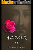 イエスの涙 (上巻) イエスの涙