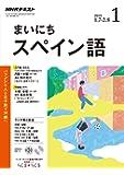 NHKラジオ まいにちスペイン語 2019年 01 月号 [雑誌]